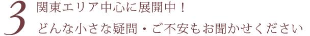 3.関東エリア中心に約30店舗を展開中!どんな小さな疑問・ご不安もお聞かせください